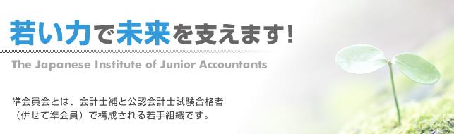 日本公認会計士協会準会員会 JIJA日本公認会計士協会準会員会は、北海道、東北、東京、東海、近畿