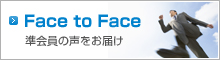 【Face to Face】準会員の声をお届け